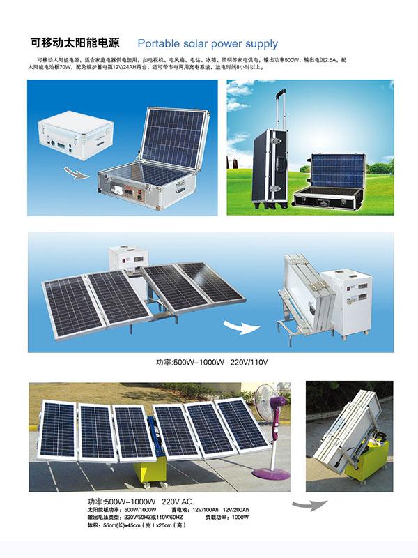 可移动太阳能电源