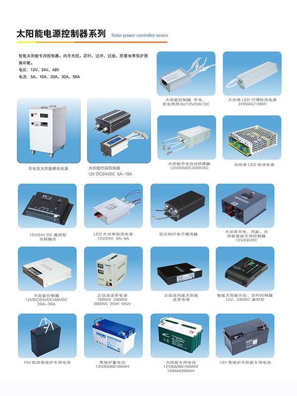 太阳能电源控制器系列