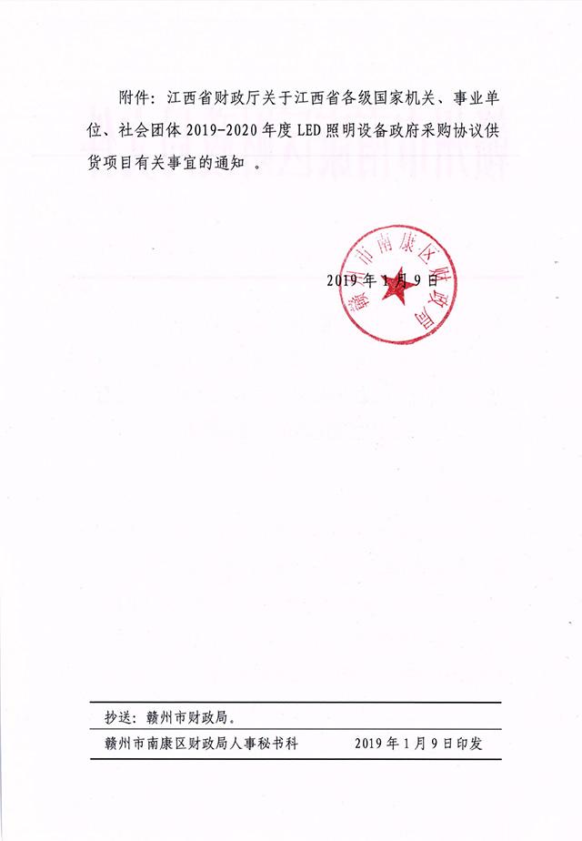 采购文件20190118-2.jpg