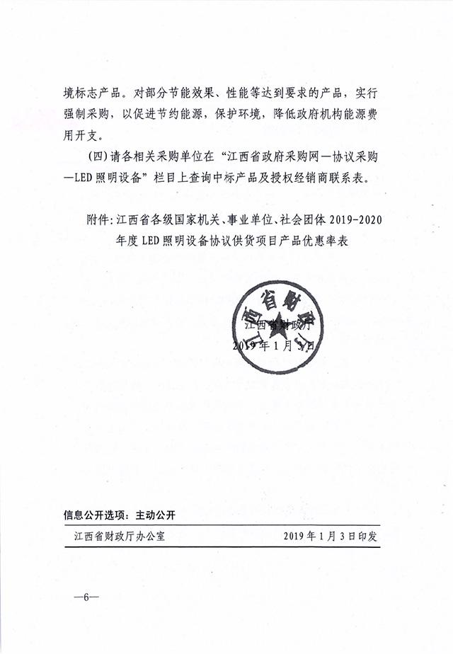 采购文件20190118-8.jpg